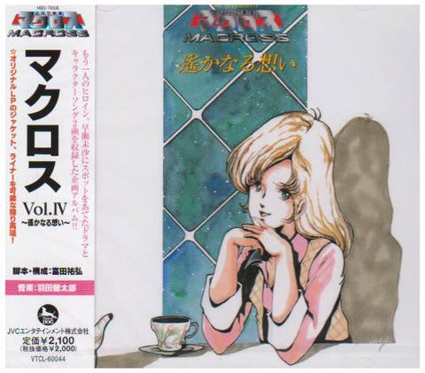 The Super Dimension Fortress Macross Vol. IV Haruka naru Omoi