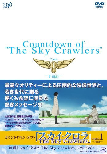 Image 1 for Countdown Of The Sky Crawlers Count.1