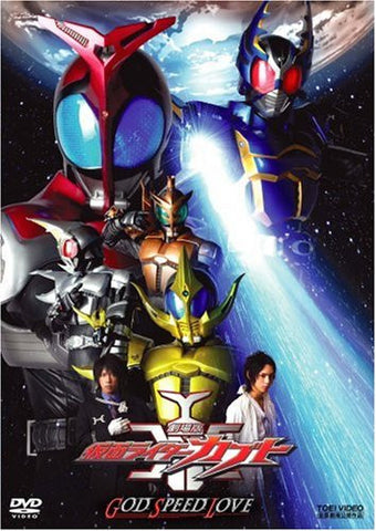 Image for Kamen Rider Kabuto God Speed Love