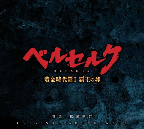 Image for BERSERK OUGON JIDAI HEN I: HAOU NO TAMAGO ORIGINAL SOUNDTRACK