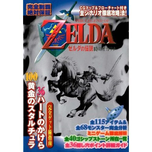 Image 1 for The Legend Of Zelda   Ocarina Of Time Thorough Strategy Guide Book / N64