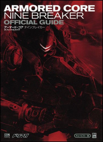 Image 1 for Armored Core Nine Breaker Official Guide Book / Ps2