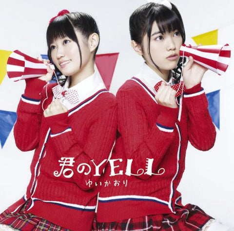 Image for Kimi no YELL / YuiKaori