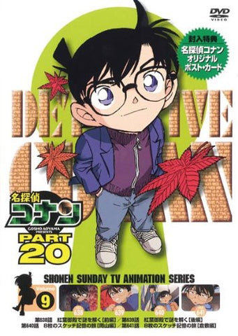 Image for Meitantei Conan / Detective Conan Part 20 Vol.9
