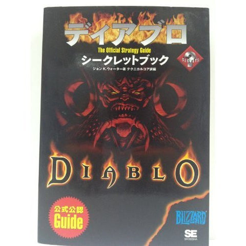 Image for Diablo Secret Book The Official Strategy Guide / Windows, Online Game, Ps