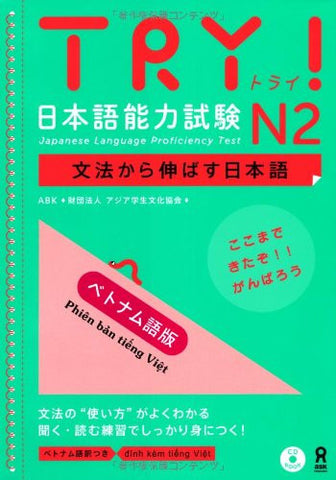 Image for Try! Japanese Language Proficiency Test N2 Grammar (With Vietnamese Language Translation)