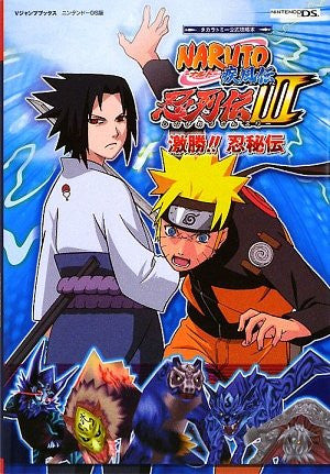 Image 1 for Naruto Shippuden: Ninja Destiny 3 Gekishou!! Ninhiden Official Strategy Guide Book Ds