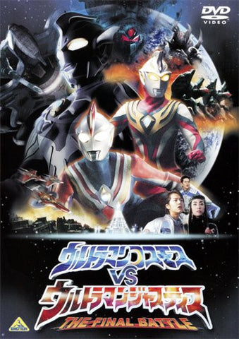 Image for Theatrical Ver. Ultraman Cosmos VS Ultraman Justice The Final Battle