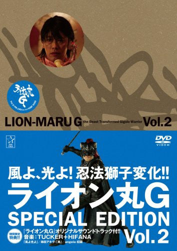 Rionmaru G Vol.2 Special Edition [Limited Pressing]