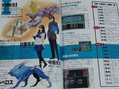 Image 4 for Jakyou No Yakata Club Shin Megami Tensei Fan Book