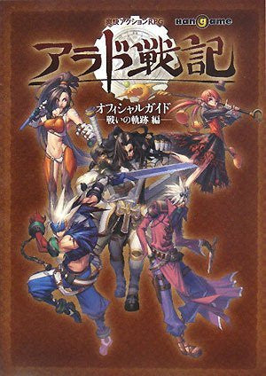 Image for Dungeon Fighter Online Arad Senki Official Guide Book   Trajectory Fight   / Windows