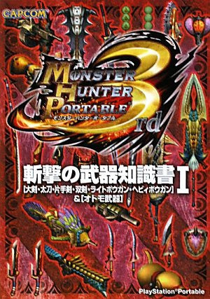 Monster Hunter Portable 3rd Weapon Knowledge Book #1 Sword Bowgun Etc / Psp