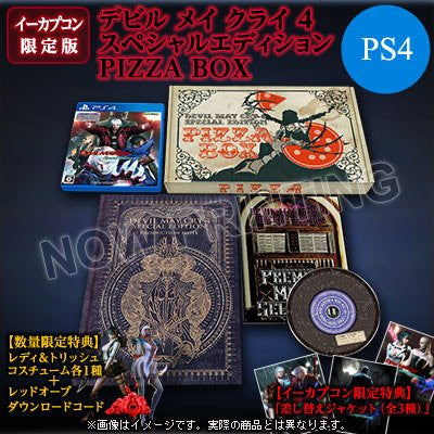Devil May Cry 4 Limited Edition PIZZA BOX