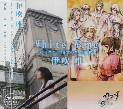 Image for White Wing ~[Kanuchi Shiroki Tsubasa no Shou] Theme Song~ / Yui Ibuki