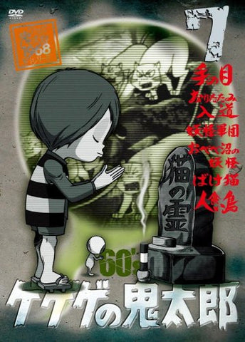 Image for Gegege No Kitaro 60's 7 1968 First Series