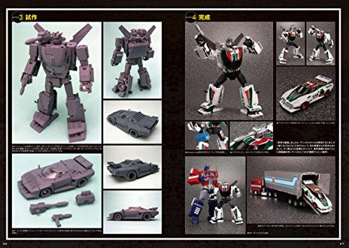 Image 6 for Transformers Masterpiece Official Guide