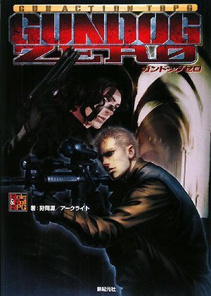 Image 1 for Gun Action Trpg Gun Dog Zero (Role&Roll Rpg Series) Game Book / Rpg