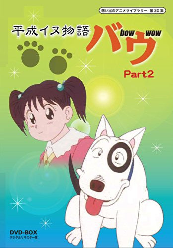 Image 1 for Heisei Inu Monogatari Bow Dvd Box Digitally Remastered Edition Part 2
