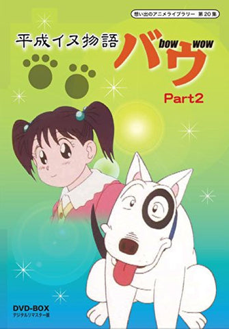 Image for Heisei Inu Monogatari Bow Dvd Box Digitally Remastered Edition Part 2
