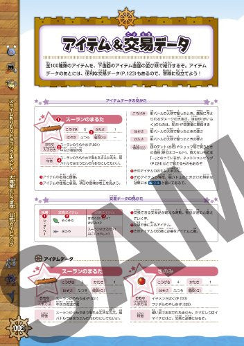 Image 9 for Slime Mori Mori Dragon Quest 3: Taikaizoku To Shippo Dan Formal Guide Book
