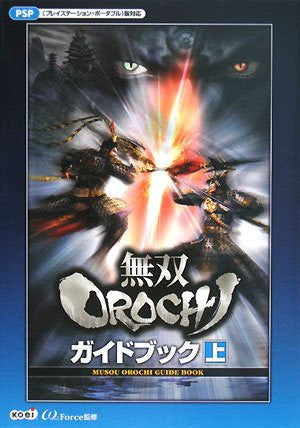 Image 1 for Musou Orochi Guide Book 1