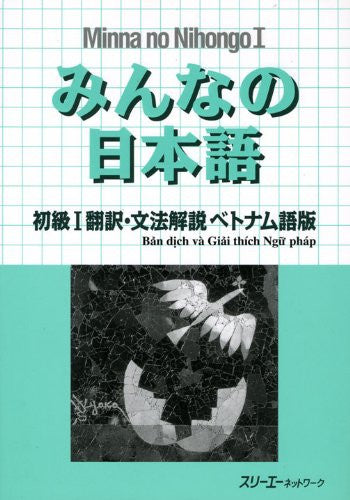 Image 1 for Minna No Nihongo Shokyu 1 (Beginners 1) Translation And Grammatical Notes [Vietnamese Edition]