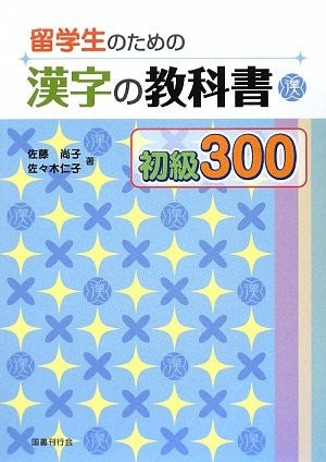 Image for Kanji Text Book For Foreign Exchange Students Beginners Level 300