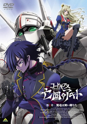 Image 1 for Code Geass Akito The Exiled Vol.1