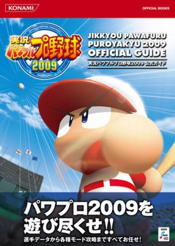 Image for Jikkyou Powerful Pro Yakyuu 2009 Official Guide