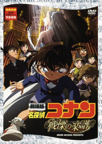 Image for Theatrical Feature Meitantei Conan / Detective Conan Senritsu No Full Score