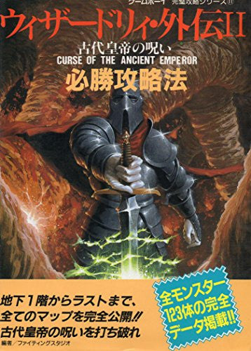 Image 1 for Wizardry Gaiden 2 Kodai Koutei No Noroi Winning Strategy Guide Book / Gb