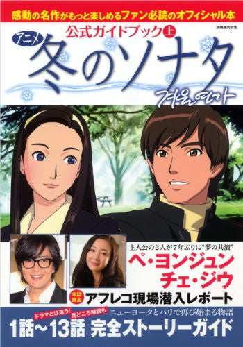 Image 1 for Anime Winter Sonata Official Guide Book Joukan