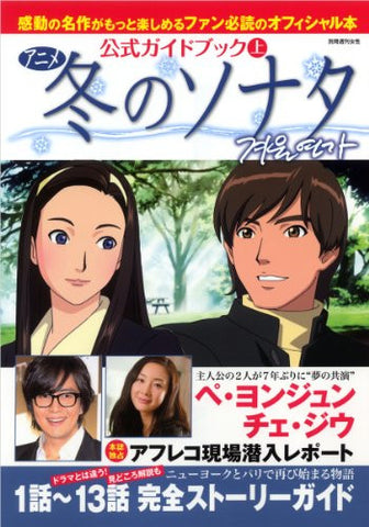 Image for Anime Winter Sonata Official Guide Book Joukan