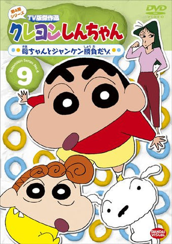 Image for Crayon Shin Chan The TV Series - The 4th Season 9 Ka-chan To Janken Shobudazo