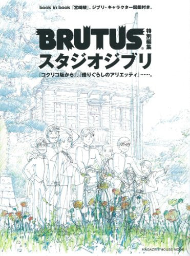 Image 1 for Studio Ghibli Brutus Fan Book