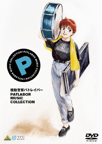 Image 1 for Emotion The Best Patlabor Music Collection