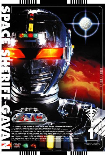 Image 1 for Space Sheriff Gavan Vol.1