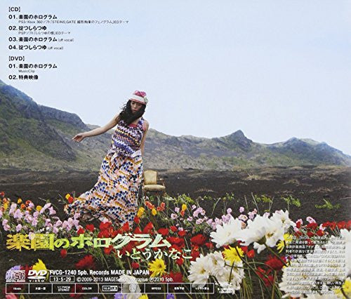Image 3 for Rakuen no Hologram / Kanako Ito [with DVD]