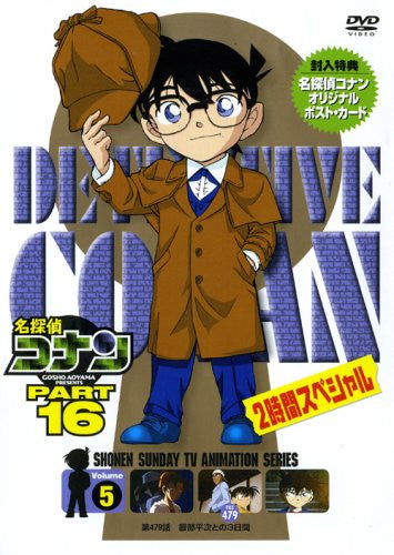Image 1 for Meitantei Conan / Detective Conan Part 16 Vol.5