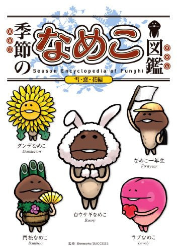 Image 1 for Kisetsu No Nameko Zukan Yuki Koi Hana Hen Encyclopedia Art Book / Mobile