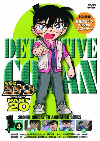 Image for Meitantei Conan / Detective Conan Part 20 Vol.4