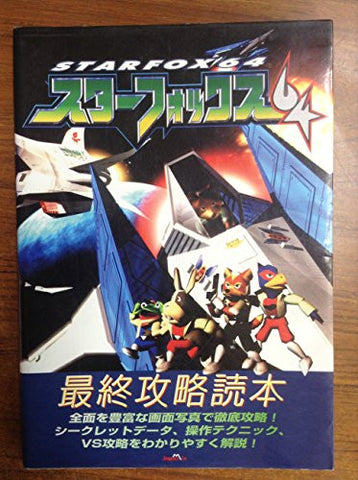 Image for Star Fox 64 Final Strategy Guide Book / N64