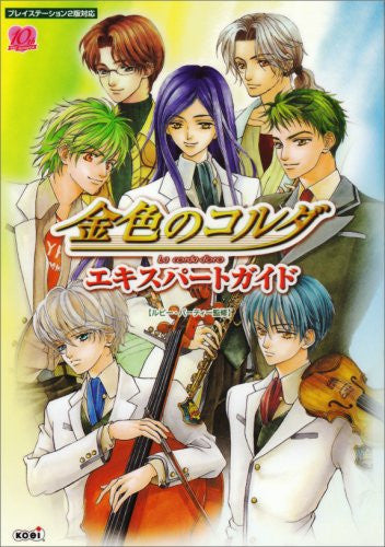 Image 1 for La Corda D'oro Expert Guide Book / Windows / Ps2