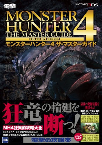 Image 1 for Monster Hunter 4 The Master Guide