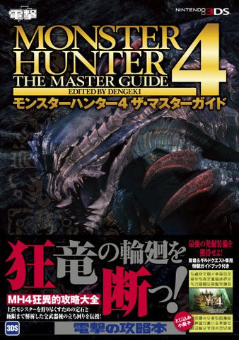 Image for Monster Hunter 4 The Master Guide