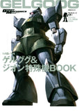 Thumbnail 1 for Mobile Suit Ms 14 Gelugugu & Zeon Book 6 / Perfect Illustration Art Book