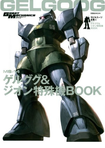 Image for Mobile Suit Ms 14 Gelugugu & Zeon Book 6 / Perfect Illustration Art Book