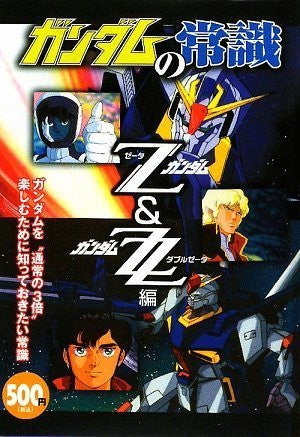 Gundam No Joushiki Z Gundam & Gundam Zz Hen Analytics Illustration Art Book