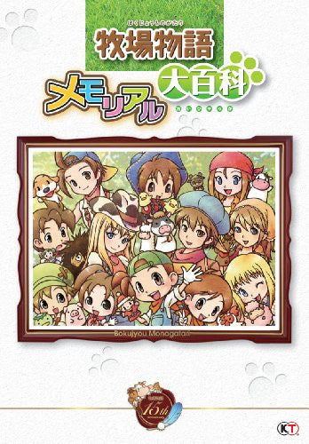 Harvest Moon Game Guide Encyclopedia