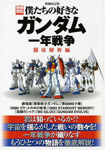 Image for Bokutachi No Sukina Gundam One Year War Analytics Illustration Art Book